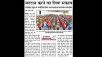 बलिया के सनबीम स्कूल में आयोजित मतदाता जागरूकता कार्यक्रम की प्रकाशित खबर