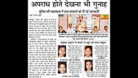 कानपुर के कर्मयोगी इंटर कॉलेज में आयोजित पुलिस की पाठशाला की प्रकाशित खबर