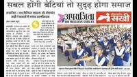 वाराणसी के कृष्ण मोहिनी विद्या मंदिर में आयोजित आत्मरक्षा प्रशिक्षण की प्रकाशित खबर