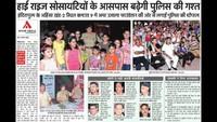 गाजियाबाद केइंदिरापुरम स्थित क्लाउड- 9 में आयोजित पुलिस की चौपाल की प्रकाशित खबर