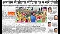 कानपुर के कैलाश सरस्वती इंटर कॉलेज में आयोजित पुलिस की पाठशाला की प्रकाशित खबर