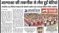 वाराणसी केपरमानंदपुर स्थित विकास इंटर कॉलेज में आयोजित आत्मरक्षा प्रशिक्षण शिविर की प्रकाशित खबर