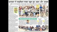 मेरठ स्थितअमर उजाला कार्यालय में मेरा देश मेरा गणतंत्र पेंटिंग प्रतियोगिता सम्मान समारोह की प्रकाशित खबर