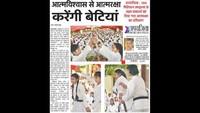 वाराणसी केबच्छांव स्थित महामना मालवीय इंटर कॉलेज में आयोजित आत्मरक्षा प्रशिक्षणशिविर की प्रकाशित खबर