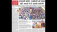 चंडीगढ़ केसेक्टर-41 ए स्थित गवर्नमेंट मॉडल हाई स्कूल मेंआयोजित पुलिस की पाठशाला कि प्रकाशित खबर