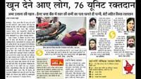 कानपुर केहैलट अस्पताल में आयोजित रक्तदान शिविर की प्रकाशित खबर