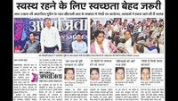 महराजगंज केसदर स्थितसामुदायिक स्वास्थ्य केंद्रके सभागार में आयोजित स्वच्छता गोष्ठी कि प्रकाशित खबर