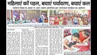 अलीगढ़ केजवाहर भवन में पर्यावरण दिवस पर आयोजित जागरूकता कार्यक्रम की प्रकाशित खबर