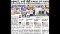 महराजगंज केगणेश शंकर विद्यार्थी स्मारक इंटर कॉलेज में आयोजित आत्मरक्षा प्रशिक्षण शिविर की प्रकाशित खबर