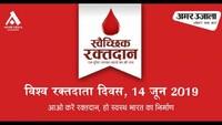 विश्व रक्तदाता दिवस आज, आप भी करें महादान