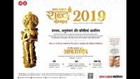 शब्द सम्मान-2019 के लिए आवेदन, अनुशंसाएं आमंत्रित : 31 जुलाई है अंतिम तिथि