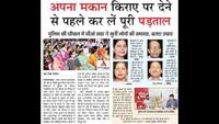 गाजियाबाद के गोविंदपुरम स्थित गौड़ होम्स सोसायटी में आयोजित पुलिस की चौपाल की प्रकाशित खबर
