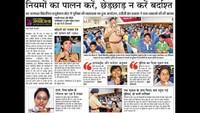 कानपुर केसर पदमपति सिंघानिया एजुकेशन सेंटर में आयोजित पुलिस की पाठशाला की प्रकाशित खबर