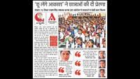 नोएडा के सेक्टर-73 स्थित श्याम सिंह स्मारक कन्या इंटर कॉलेज में आयोजित बाल फिल्म महोत्सव की प्रकाशित खबर