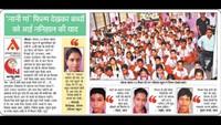 नोएडा के सेक्टर- 73 स्थित श्रीराम पब्लिक स्कूल में आयोजित बाल फिल्म महोत्सव की प्रकाशित खबर