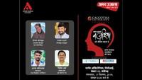 चंडीगढ़ 'नज़रिया- जो जीवन बदल दे' कार्यक्रम आज