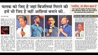 चंडीगढ़ पीजीआई के भार्गव ऑडिटोरियम में आयोजित 'नज़रिया- जो जीवन बदल दे' कार्यक्रम की प्रकाशित खबर