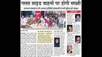 गाजियाबाद केराजनगर एक्सटेंशन स्थिति अजनारा इंटीग्रिटी सोसायटी में आयोजित पुलिस की चौपाल की प्रकाशित खबर