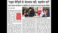 ग्रेटर नोएडा वेस्ट की सोसाइटी हिमालय प्राइड में आयोजित शिविर की प्रकाशित खबर