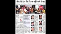 गाजियाबाद के इंदिरापुरम स्थित कृष्णा अपरा गार्डन्ससोसायटी में आयोजित पुलिस की चौपाल की प्रकाशित खबर