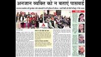 गाजियाबाद के राजनगर एक्सटेंशन स्थित गुलमोहर गार्डन में आयोजित पुलिस की चौपाल की प्रकाशित खबर