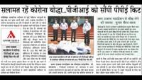 सोमवार 18 मई, 2020 को चंडीगढ़ में अमर उजालाफाउंडेशन की ओर से पीजीआई डायरेक्टर प्रो. जगतराम को सौंपी गई पीपीई किट की प्रकाशित खबर।