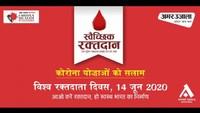अमर उजाला फाउंडेशन की अनूठी पहल, विश्व रक्तदाता दिवस के अवसर पर आइए दीजिए जिंदगी का उपहार