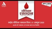 अमर उजाला फाउंडेशन राष्ट्रीय स्वैच्छिक रक्तदान दिवस पर करें महादान