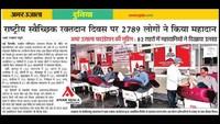 राष्ट्रीय स्वैच्छिक रक्तदान दिवस के अवसर पर आयोजित शिविर की प्रकाशित ख़बर