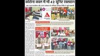 उधमसिंह नगर के चंद्रावती तिवारी कन्या महाविद्यालय में आयोजित शिविर की प्रकाशित खबर