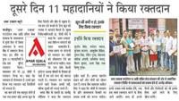 गाजीपुर के जिला अस्पताल में आयोजित रक्तदान शिविर की प्रकाशित खबर।