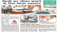 आगरा में आयोजित रक्तदान शिविर की प्रकाशित खबर।