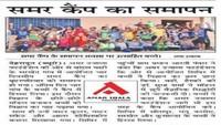 देहरादून के बांदल घाटी में आयोजित समर कैंप की प्रकाशित खबर।