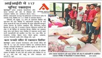 आईआईटी कानपुर में आयोजित रक्तदान शिविर की प्रकाशित खबर।