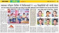 हमीरपुर के एम. पब्लिक स्कूल में आयोजित निःशुल्क स्वास्थ्य चिकित्सा शिविर की प्रकाशित खबर।