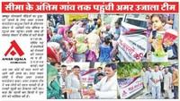 जम्मू में बार्डर पर गोलाबारी से प्रभावित गांव वालों को राहत प्रदान करने की प्रकाशित खबर।