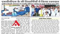 हल्द्वानी के सुशीला तिवारी अस्पताल में आयोजित रक्तदान शिविर की प्रकाशित खबर।