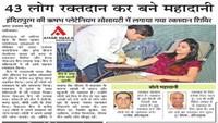 इंदिरापुरम (गाजियाबाद) में आयोजित रक्तदान शिविर की प्रकाशित खबर।