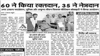 सेलाकुई (देहरादून) में आयोजित रक्तदान शिविर की प्रकाशित खबर।