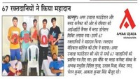 आई.आई.टी. कानपुर में आयोजित रक्तदान शिविर की प्रकाशित खबर