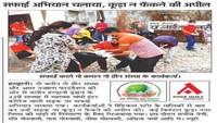 हल्द्वानी के महात्मा गांधी इंटर कॉलेजके पास आयोजित सफाई अभियान की प्रकाशित खबर।