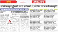 अतुल माहेश्वरी छात्रवृत्ति परीक्षा का परिणाम घोषित, 70 फीसदी से ज्यादा ग्रामीण छात्र हुए सफल