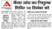 निःशुल्क कैंसर जांच शिविर 10 दिसम्बर को आगरा में