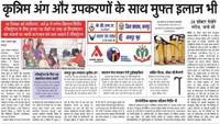 कानपुर में दिव्यांगजन सहायता शिविर का आयोजन