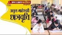 अतुल माहेश्वरी छात्रवृत्ति 2017: दूसरे चरण की परीक्षा कल, तैयारियां पूरी