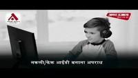 नज़रिया | भारत के साइबर लॉ में फेक आईडी बनाना अपराध है | अमर उजाला फाउंडेशन