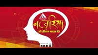Nazariya Jo Jeevan Badal De Agra Chapter Montage