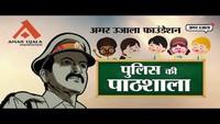 पुलिस की पाठशाला | आईपीएस राजीव नारायण मिश्रा | अमर उजाला फाउंडेशन