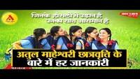 अतुल माहेश्वरी छात्रवृत्ति परीक्षा- 2019 | अमर उजाला फाउंडेशन