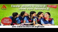 अतुल माहेश्वरी छात्रवृत्ति- 2019 | सम्मान समारोह | छात्रवृत्ति पाकर अभ्यर्थियों के हौसले बुलंद